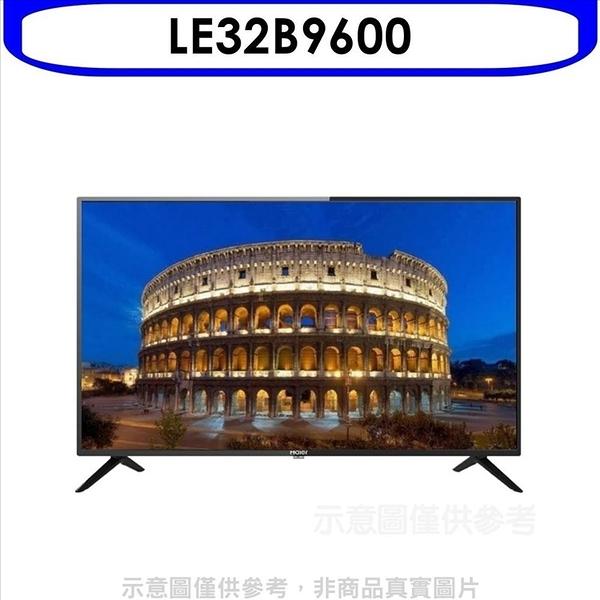 海爾【LE32B9600】32吋面板無視訊盒電視