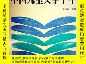 二手書博民逛書店中國兒童文學十年罕見1976-1986Y37363 海燕出版社