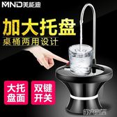 飲水機 裝水電動桶抽水器智慧充電帶托盤自動上水器水桶飲水機 igo 第六空間