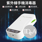 IDEA 多功能紫外線殺菌消毒盒 手機 旅行 防疫 消毒 清潔 快速殺菌 紫外線 消毒燈 口罩 N95