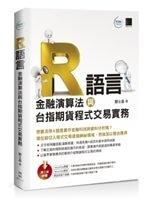 二手書博民逛書店《R語言:金融演算法與台指期貨程式交易實務》 R2Y ISBN:9789864342259
