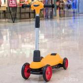 兒童電動滑板車實用四輪閃光溜溜折疊劃板車男女童噴霧踏板車 PA5776『科炫3C』