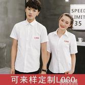 新款男女同款男式白色短袖襯衫男士修身時尚商務職業正裝襯衣LOGO 藍嵐