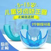 牙套 兒童牙齒矯正器牙套夜間5-15歲正畸換牙期牙齒不整齊磨牙牽引器
