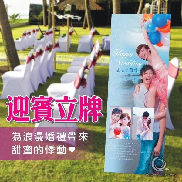 【ARDENNES】婚禮佈置系列 迎賓立牌/婚禮立牌 含鐵腳架 WJ007