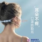 4個裝 口罩防勒神器不勒耳朵護耳防痛掛鉤支架扣戴調節耳掛繩帶兒童小孩【櫻桃菜菜子】
