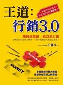 (二手書)王道:行銷3.0