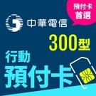 【新門號申辦】中華電信4G預付(如意)卡300型(內含通信費120元,上網量1.2GB)