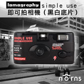 Norns【Lomography simple use即可拍相機(黑白底片)】36張數ISO400 35mm 傻瓜相機 底片相機 日本