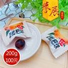 【譽展蜜餞】枇杷球 200g/100元...