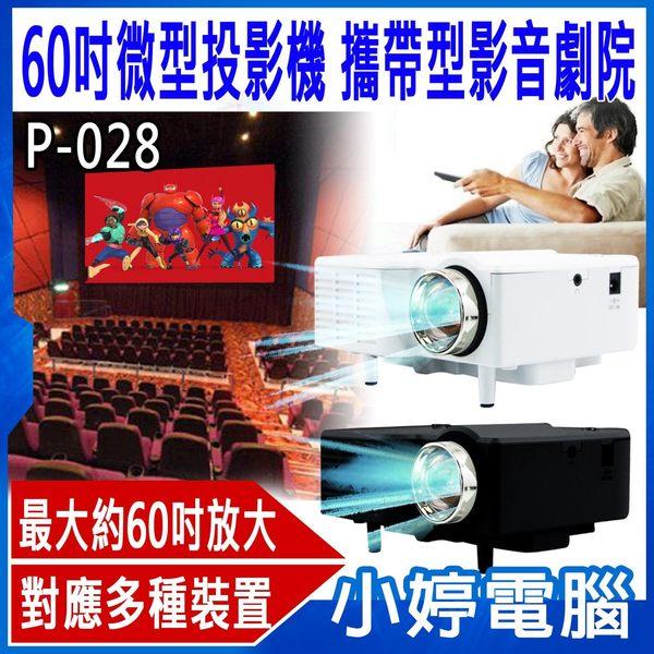 【24期零利率】福利品出清 IS愛思 60吋微型投影機 P-028迷你攜帶方便 支援HDMI/ 隨身碟播放