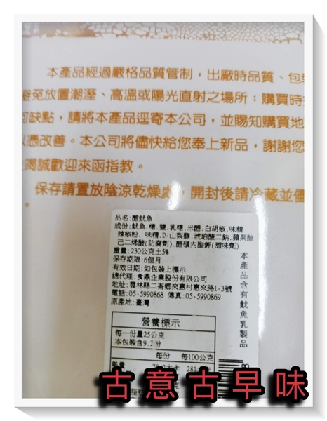 古意古早味 醋魷魚 (230公克±5%/包) 懷舊零食 新鮮珍味 聊天下酒 魷魚絲 小卷 台灣零食