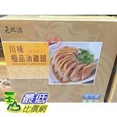 [COSCO代購] 需低溫配送無法超取 YUAN JIN CHUANG CHICKEN 元進莊 極品川味油雞腿 680公克(2份入) _C988511
