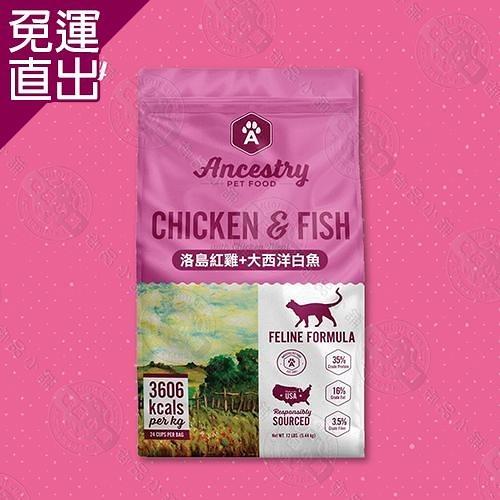 美國望族 Ancestry 天然貓糧 無穀系列 12LB 貓飼料 全齡貓 高蛋白 送贈品【免運直出】