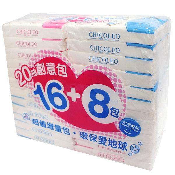 奇格利爾 鬱金香寬式袖珍包面紙 超值增量包16+8包 (20抽)【※超商取貨限購6組】衛生紙