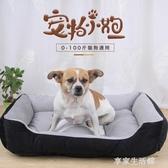 網紅狗窩寵物墊子泰迪小型中型犬大型狗狗用品床狗屋貓窩四季通用