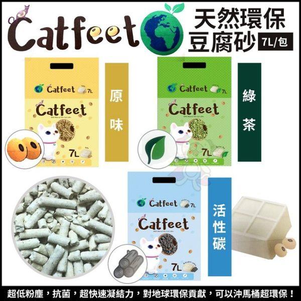 *KING WANG*【單包】CatFeet《天然環保豆腐砂 7L -原味|綠茶|活性碳》 快速吸附異味 凝結力佳