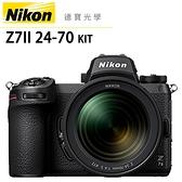 [分期0利率] Nikon Z7 II + 24-70 F4 kit組 二代無反 總代理公司貨 登錄送原廠電池 德寶光學 Z5 Z50 Z6II