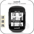 《飛翔無線3C》GARMIN Edge 130 Plus 自行車衛星導航│公司貨│運動監控 騎乘動態 騎乘動態