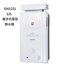 【歐雅系統家具】櫻花 SAKURA GH1221 12L 抗風型屋外傳統熱水器