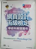 【書寶二手書T3/電腦_DP5】網頁設計丙級檢定學術科解題實作:Dreamweaver+Photoshop CS6_林文恭研究室