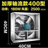 負壓風機工業排風扇大功率強力抽風機工廠養殖場排氣扇換氣扇 英雄聯盟