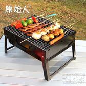 戶外家用木炭燒烤工具3-5人碳烤肉爐全套 YX2295『科炫3C』