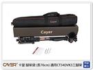 Cayer 腳架袋 長 70cm 適用 CT34DVK3 三腳架袋 收納袋 (公司貨)