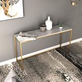 玄關台 北歐簡約現代大理石玄關桌金色鐵藝玄關台條幾條案長條窄桌靠牆桌 衣櫥秘密