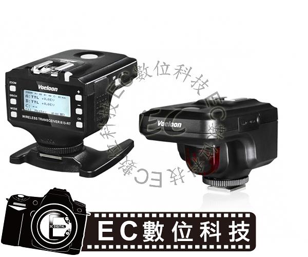 【EC數位】 Voeloon 810-RT 觸發器 for Canon TTL 閃光燈 引閃器 離閃 棚燈 810RT