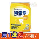 「加碼贈2瓶」【補體素】優蛋白液體 不甜 237ml/24罐(箱) 贈罐口味隨機