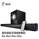 【94號鋪】嘻哈部落Seehot Bar Max 劇院級藍牙環繞聲霸(Bar Max)+重低音音箱 套組 請用宅配
