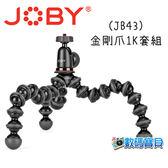 JOBY JB43 金剛爪1K套組 GorillaPod Kit 多功能 章魚腳架 魔術 三腳架 微單眼 (取代GP2 JB6) 台閔公司貨