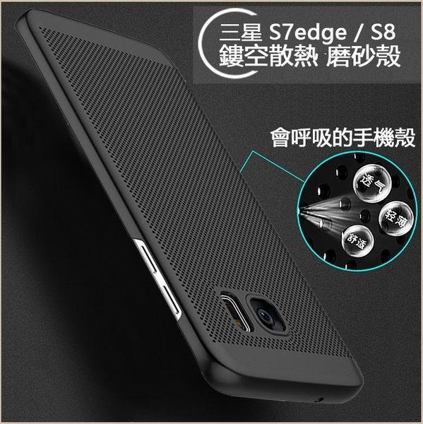 鏤空磨砂殼 三星 S8 Plus S7edge 手機殼 鏤空散熱 網孔 全包邊 三星S8 手機套 防摔 磨砂硬殼