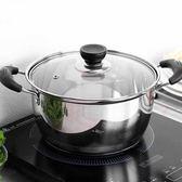 湯鍋 T不銹鋼湯鍋加厚家用小火鍋煮粥煲湯不粘鍋奶鍋燉鍋電磁爐通用鍋 歐萊爾藝術館
