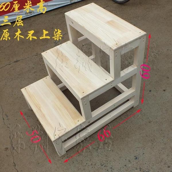 實木梯凳兩用梯凳子實木樓梯登高梯4/3步梯踏步家用梯子爬梯 南風小鋪