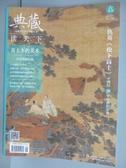 【書寶二手書T9/雜誌期刊_PAE】典藏讀天下古美術_2018/1_黃土下的美術