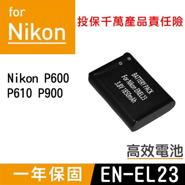特價款@攝彩@尼康 Nikon EN-EL23 電池 ENEL23 P600 P610 P900 3.8V 1850mAh