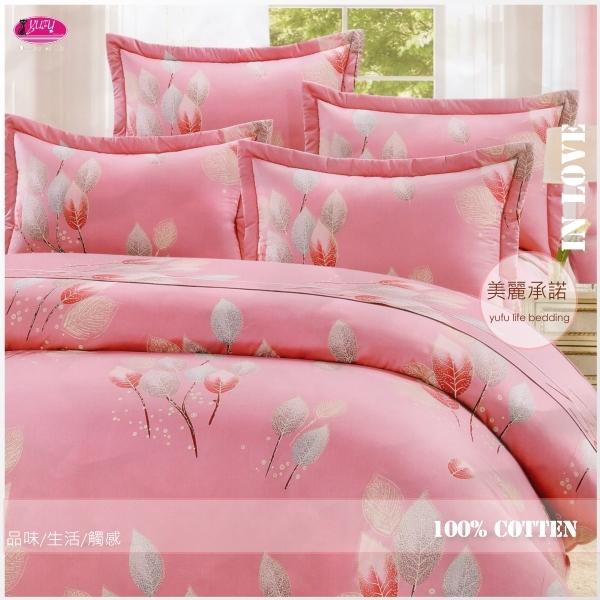 御芙專櫃『美麗承諾』高級床罩組【3.5*6.2尺】單人|100%純棉|四件套搭配|MIT