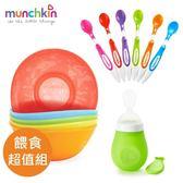 munchkin滿趣健-二階段餵食餐具組-綠(擠壓式餵食湯匙-藍+安全彩色學習湯匙6入+繽紛碗5入)