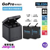 【建軍電器】Gopro Hero 5 6 7 8 收納盒 收納 2電池一個充電器 充電座 電池 Telesin 副廠 附充電線