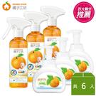 橘子工坊家用類制菌清潔噴霧250g*3瓶+洗手慕斯*3瓶