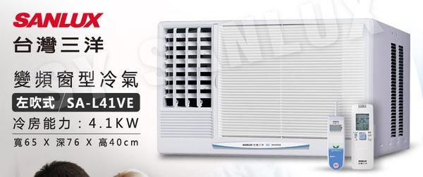 台灣三洋SANLUX 6-7坪左吹式220V定頻窗型冷氣 SA-L41VE