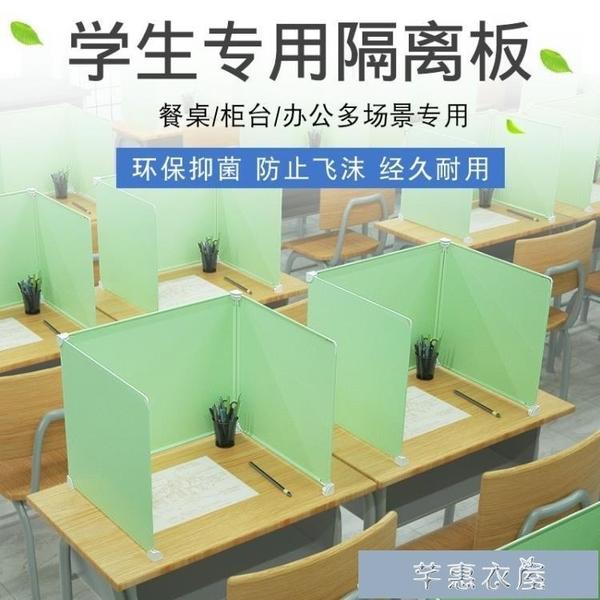 食堂用餐隔離板吃飯分隔板餐桌桌子擋板學生幼兒園桌面防疫防飛沫快速出貨快速出貨 YYS