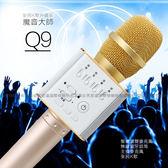 【現貨供應】最新版 Q9 魔音大師 K歌神器 無線麥克風 中文版 手機K歌 【H00558】