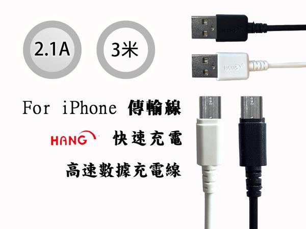『HANG iPhone 3米充電線』Apple iPhone 11 Pro i11 Pro 5.8吋 傳輸線 快速充電 300公分