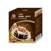 中元促銷西雅圖 莊園級達特罕 極品濾掛咖啡(60包)