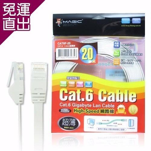 MAGIC Cat.6 超薄 Hight-Speed 網路線20M【免運直出】