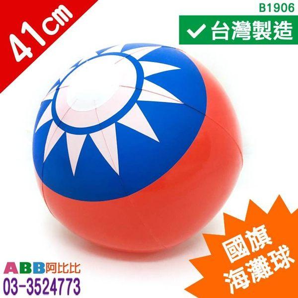 B1906★國旗海灘球_41cm#皮球海灘球大骰子色子充氣棒武器道具槌子錘子充氣槌