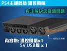 【刷卡】PS4溫控風扇 1207 PS4散熱器雙風扇1107 PS4主機散熱風扇溫控  全新商品